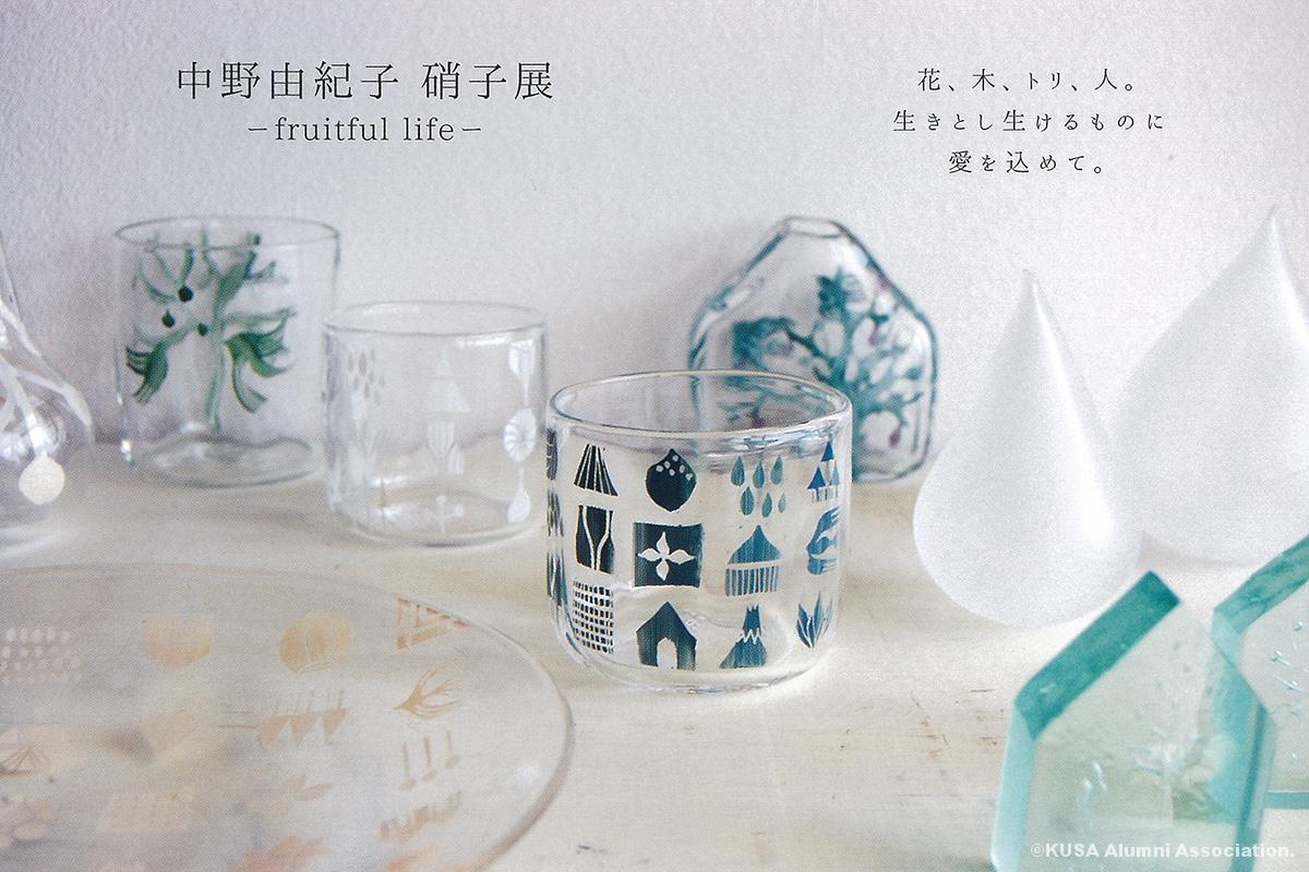 中野由紀子さん個展 「−fruitful life– 花、木、トリ、人。生きとし生けるものに愛を込めて。」