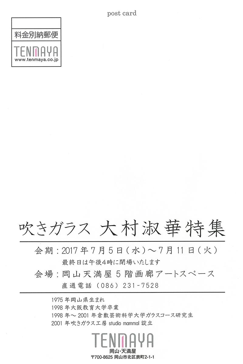 吹きガラス 大村淑華特集 post card