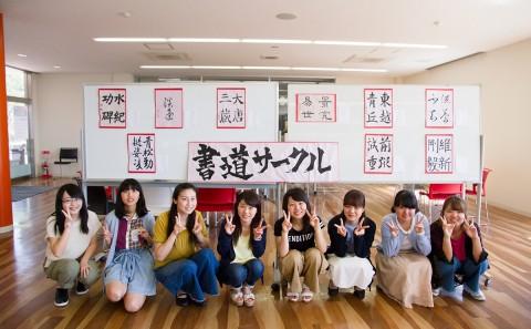 書道サークルvol.4【オープンキャンパスでの展示】