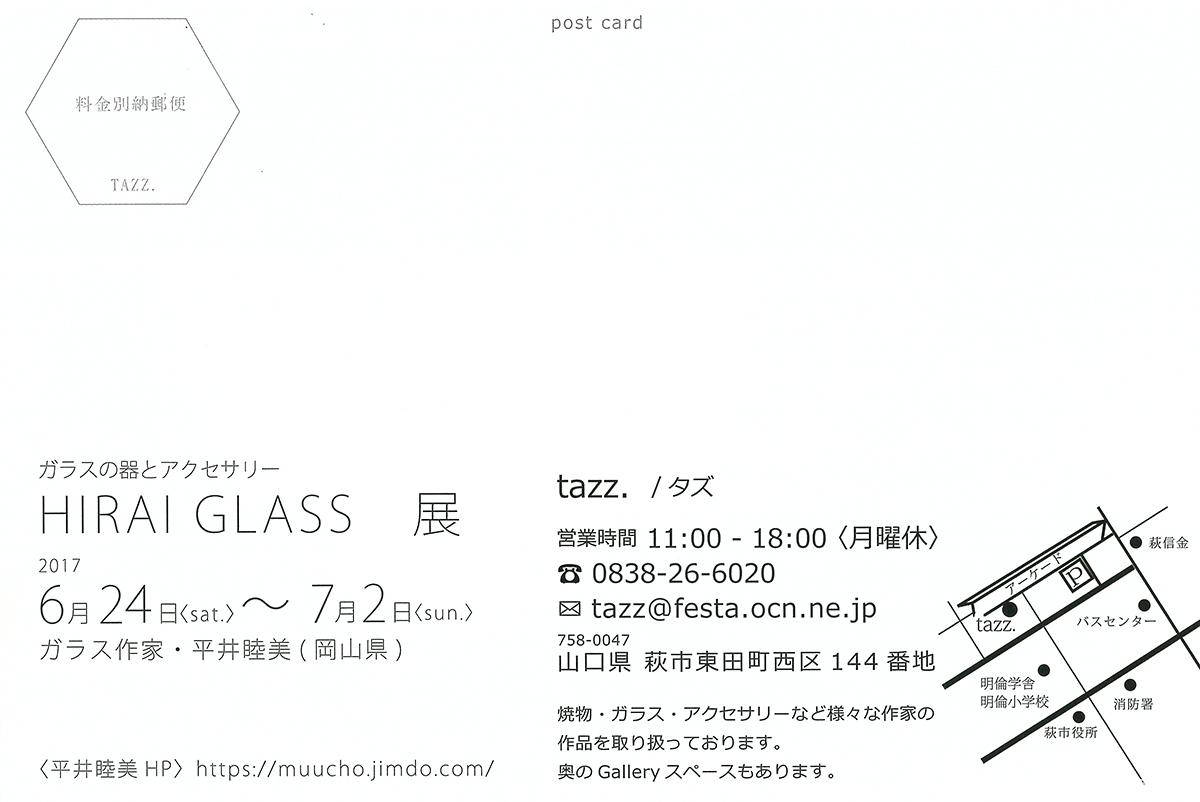 HIRAI GLASS展 post card