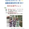 七夕エコナイト 浴衣&甚平day