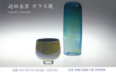 迫田 岳臣 ガラス展のご案内