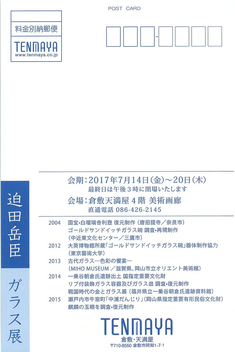 迫田岳臣ガラス展 post card