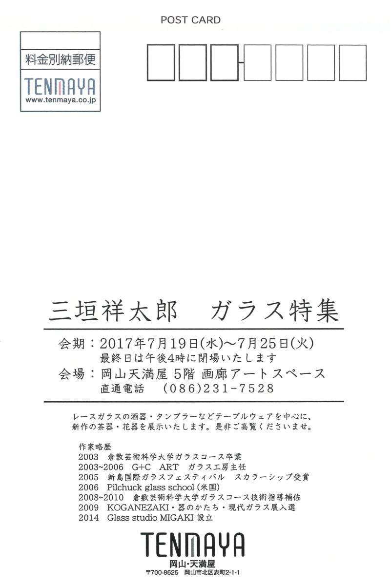 三垣祥太郎 ガラス特集