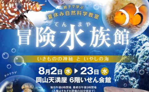 中川研究室と天満屋岡山店との連携について2017vol.1