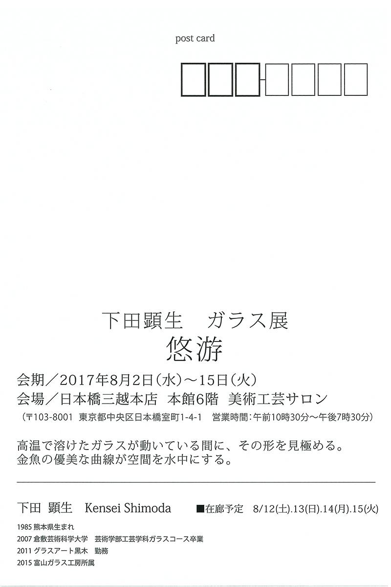 悠游 POST CARD