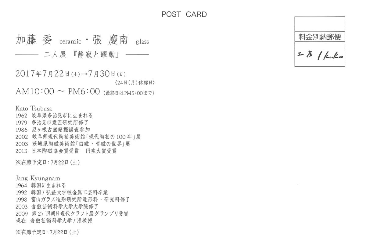 張慶南 個展 POST CARD