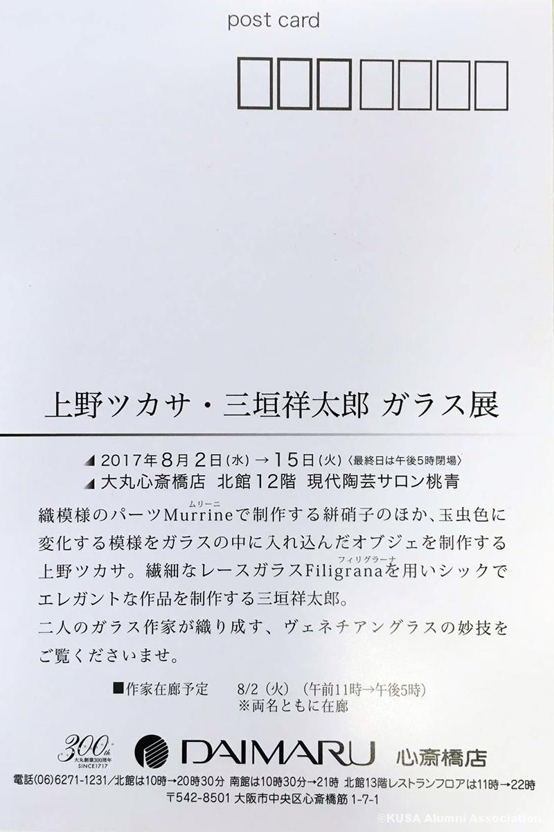 上野ツカサ・三垣祥太郎 ガラス展 post card
