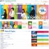 岡山龍谷高等学校Webサイト