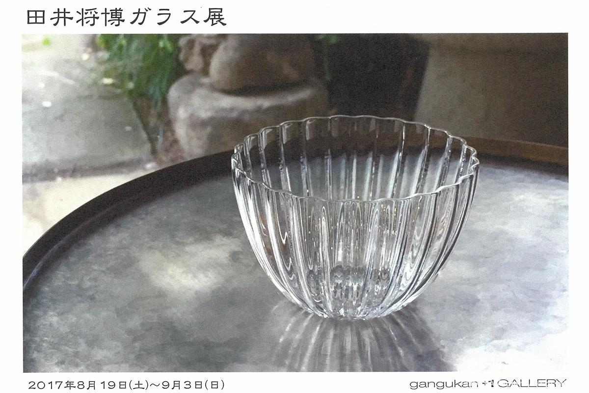 田井将博ガラス展