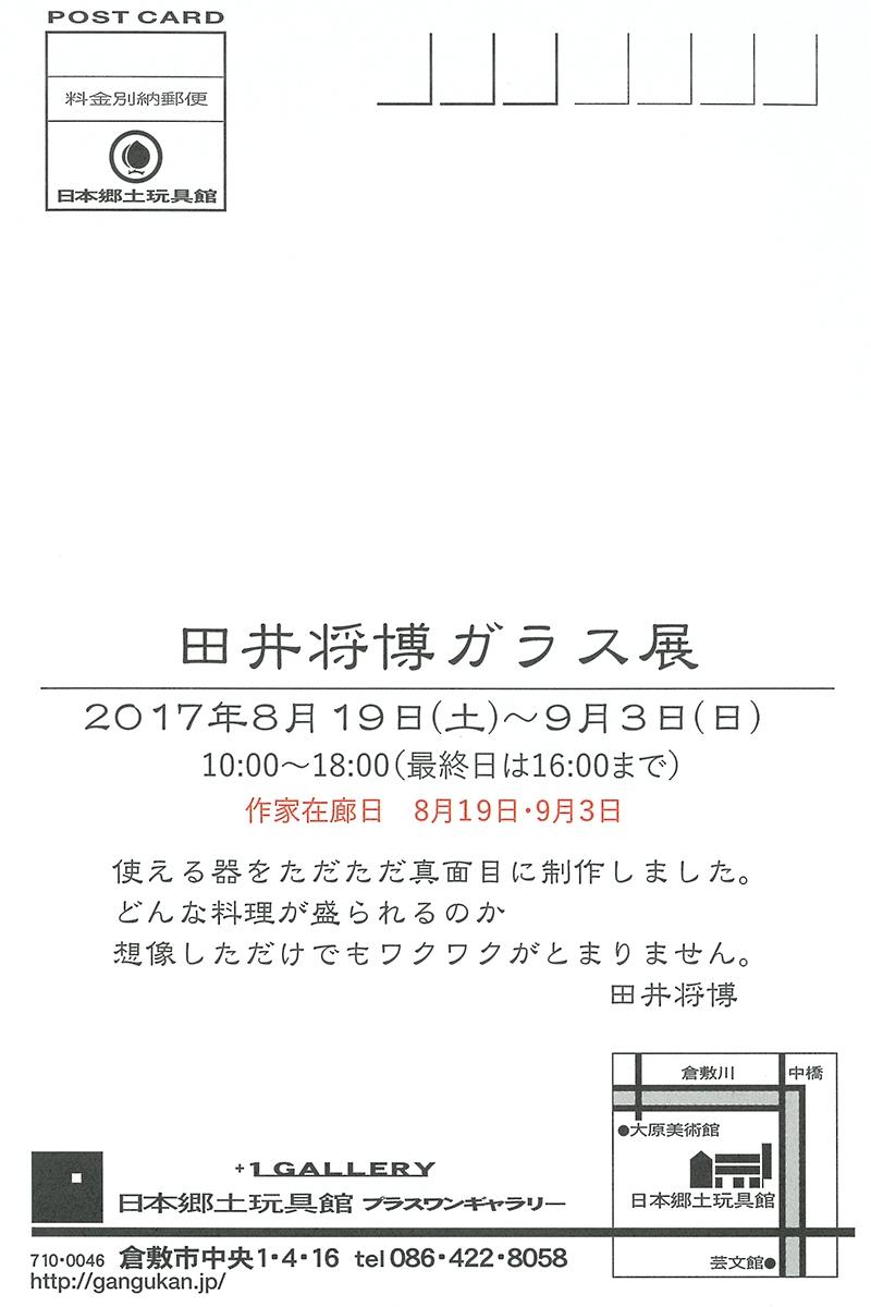 田井将博ガラス展 POST CARD