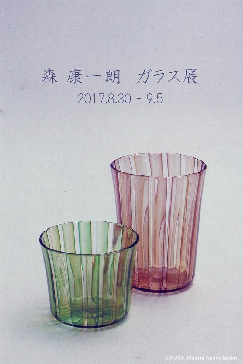 森康一郎ガラス展