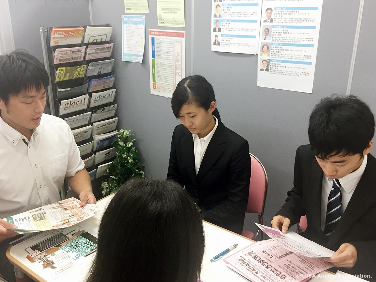 岡山商工会議所にてインターンシップ
