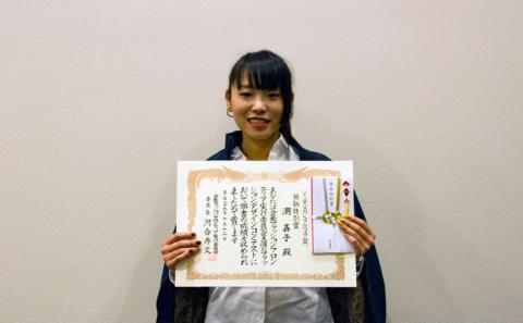 学生が奨励特別賞を受賞
