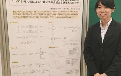 学生が第21回ケイ素化学協会シンポジウムで発表を行いました。