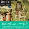 『快楽の園』を読むヒエロニムス・ボスの図像学
