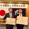 岡山県保健衛生功労者表彰式