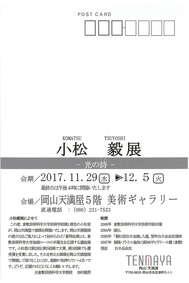 小松毅展 POST CARD