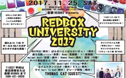 2017軽音楽部の活動についてvol.1
