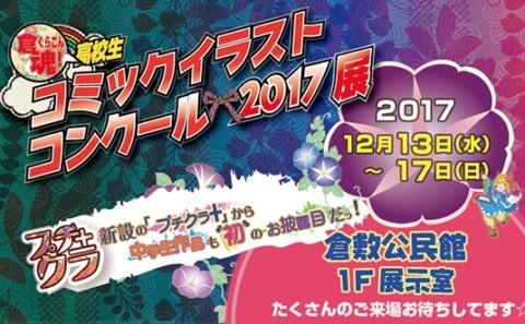 倉魂!高校生コミックイラストコンクール2017授賞式の開催について