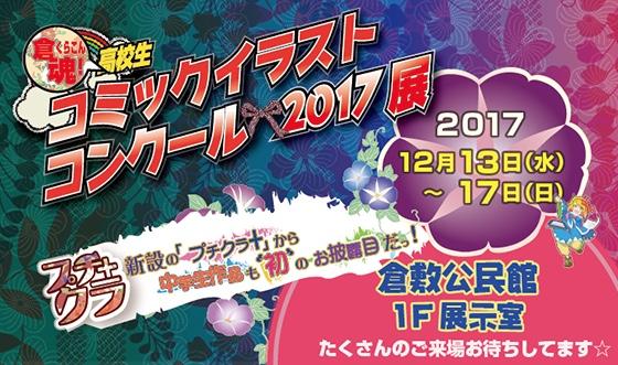 倉魂!高校生コミックイラストコンクール2017