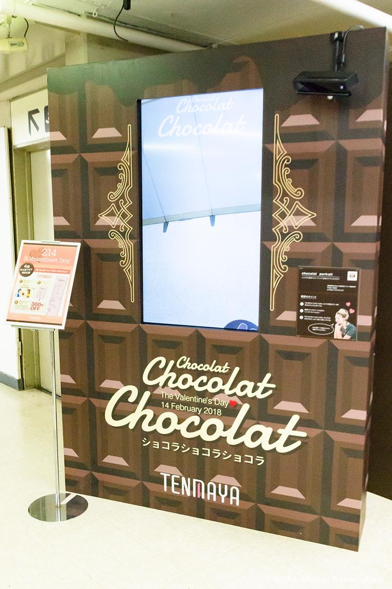 ショコラショコラショコラ