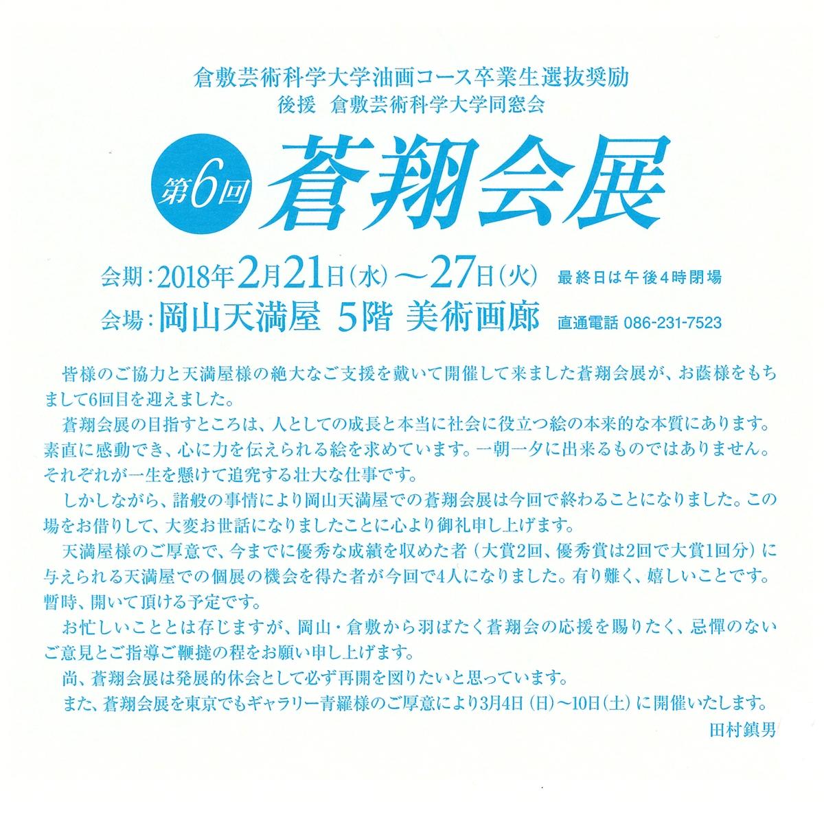 第6回蒼翔会展DM