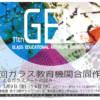 第11回ガラス教育機関合同作品展 POST CARD