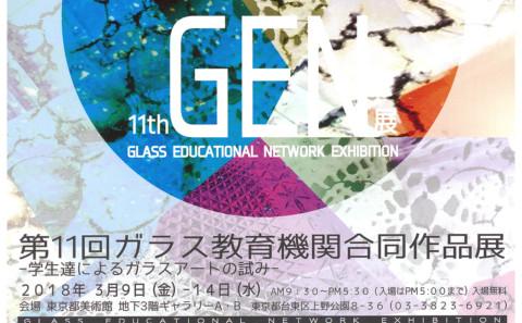 第11回ガラス教育機関合同作品展の開催について