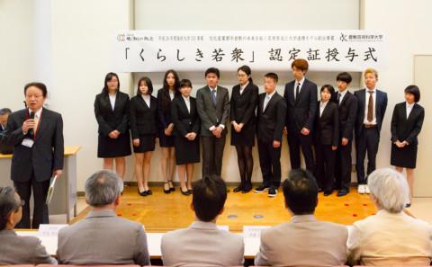 【COC事業】くらしき若衆認定書授与式について(2018.5.9)