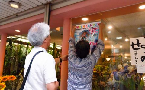 児島副学長と濱家学長補佐がオープンキャンパスのPR活動を行いました。