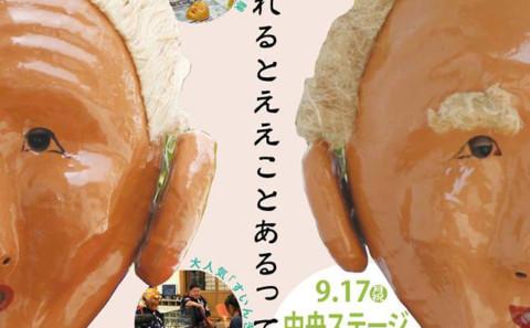 「倉敷素隠居プロジェクト」展示会のご案内