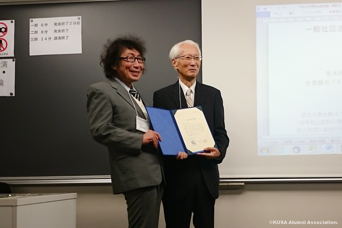 八田珠郎氏と坂本教授
