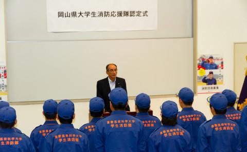 「平成30年度岡山県大学生消防応援隊認定式」について