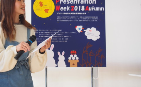 プレゼンテーションウィーク 秋 2018