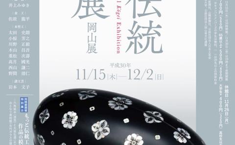 第65回日本伝統工芸展についてお知らせ