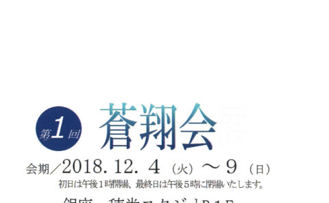 第1回蒼翔会開催のお知らせ