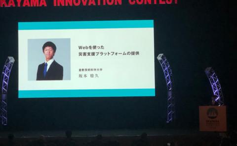 学生が岡山イノベーションコンテスト2018のファイナリストとして登壇しました。