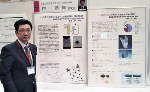 生命科学科 仲教授がOUSフォーラム2018にて展示発表を行いました。