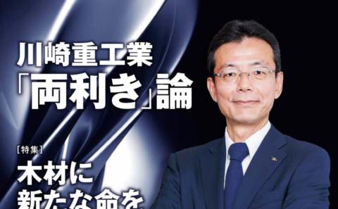 岡田教授の木質バイオマス利活用に関する研究活動について