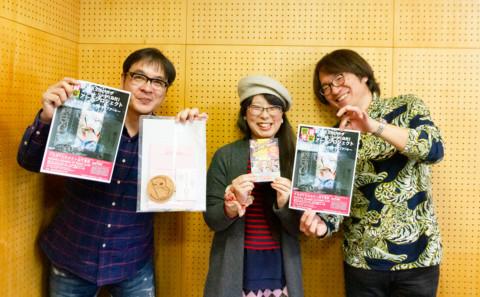 中川教授と山下講師がエフエムくらしきに出演しました。