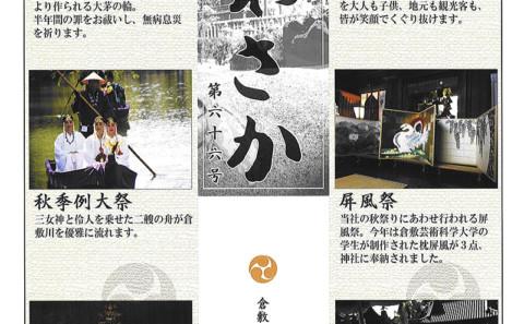 学生が制作・参加した屏風祭の記事が社報に掲載されました。