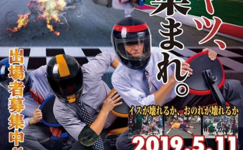 ISU-1グランプリ出場予定。