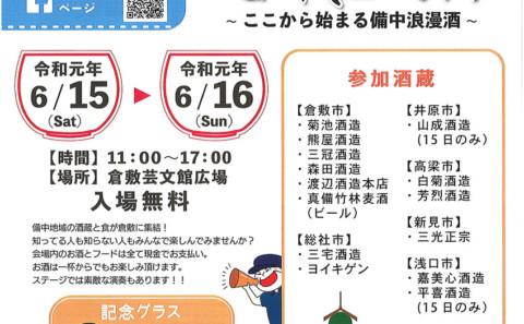 宴JOY備中地酒フェスSAKEべ!!