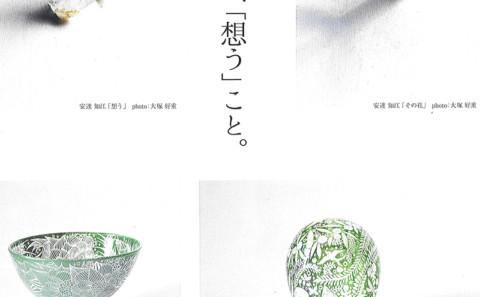卒業生活躍情報vol.181