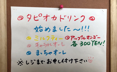 タピオカドリク始めました〜!!!