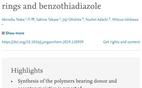 生命科学科の仲研究室から新しい論文が発表されました(20190916)。