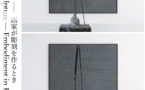 五十嵐教授の作品がDIC川村記念美術館での企画展に出品されます。