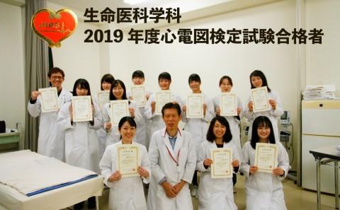 生命医科学科からのお知らせ(2019.11.22)