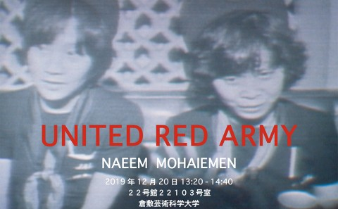 ナイーム•モハイエメンの「United Red Army」のスクリーニングの開催について